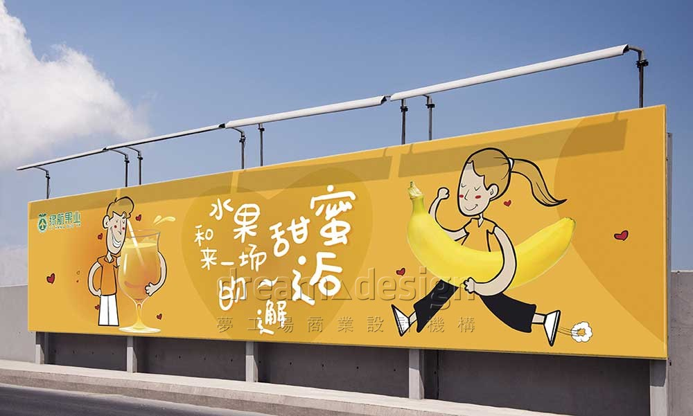 绿航果业户外广告设计图