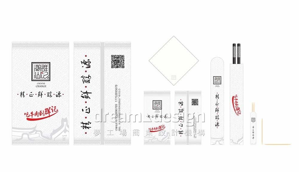 群记潮汕牛肉火锅餐具包装设计