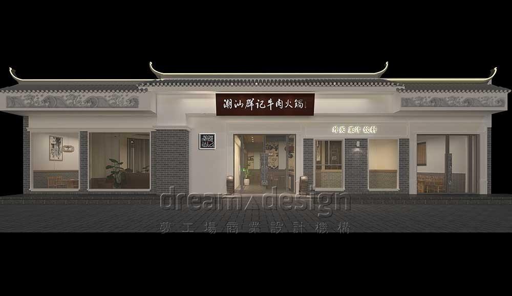 群记潮汕牛肉火锅门店设计