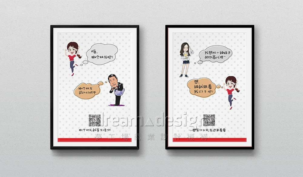 辣妹子店内墙面广告牌1