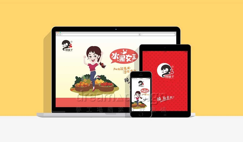 辣妹子网页设计效果图