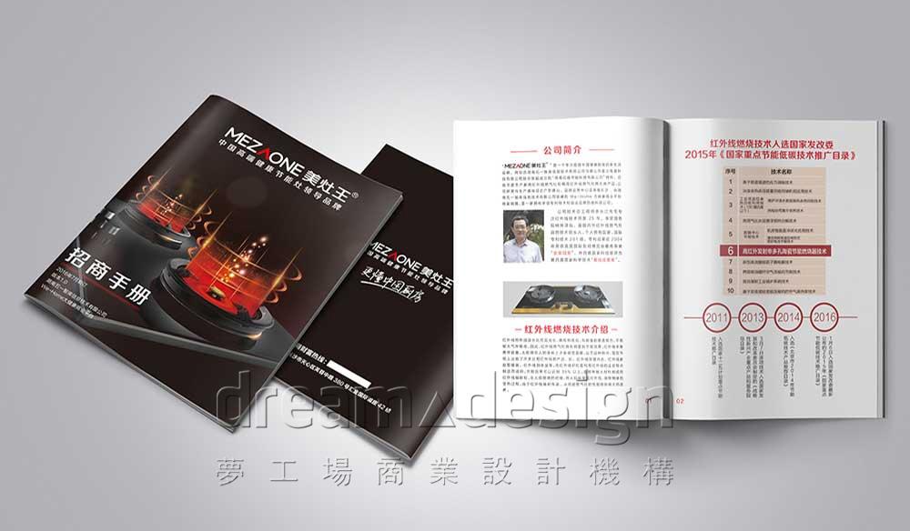 美灶王招商手册设计图