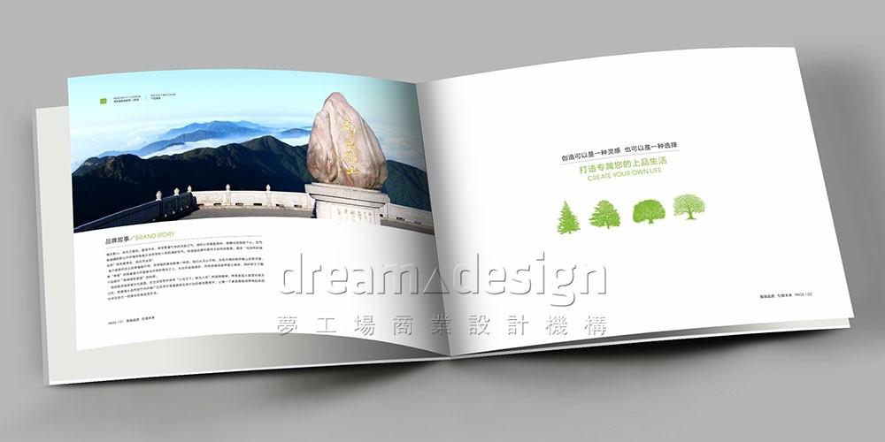 恒信福宣传画册设计图3