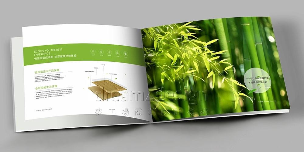 恒信福宣传画册设计图4