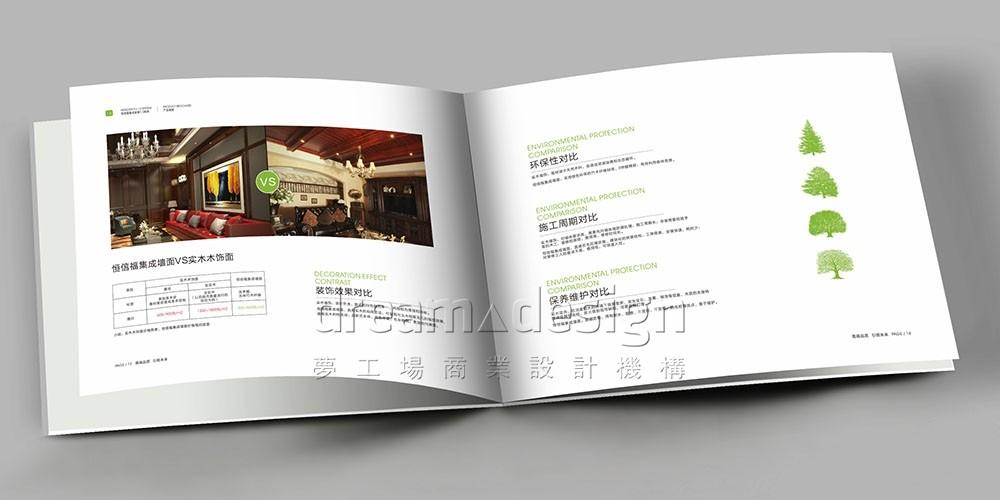 恒信福宣传画册设计图6
