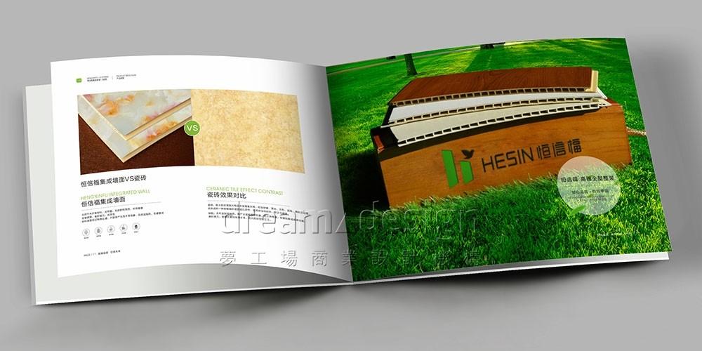 恒信福宣传画册设计图7