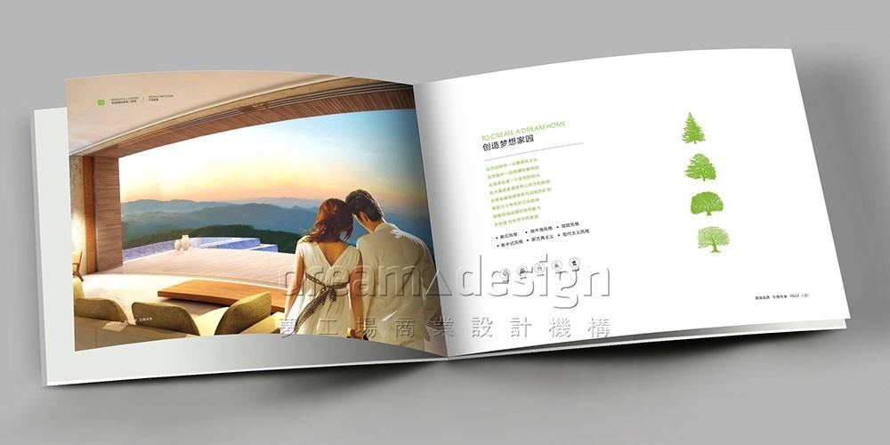 恒信福宣传画册设计图8
