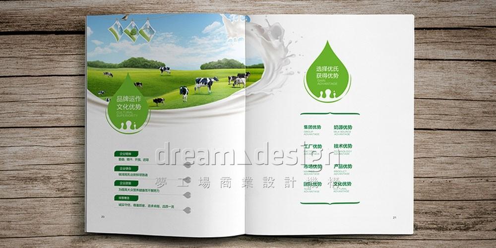 优氏乳业画册设计6