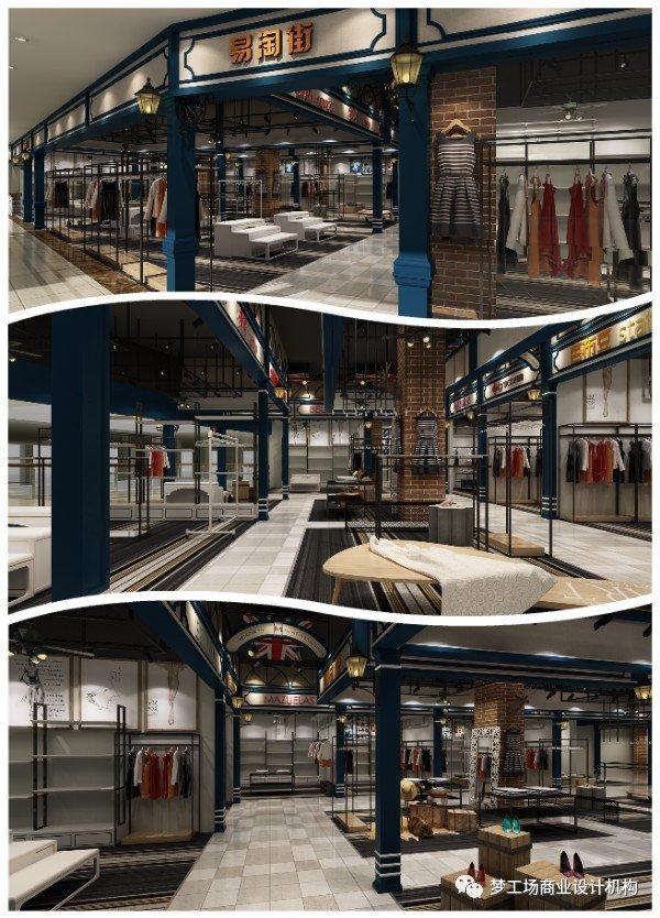易淘街商业空间设计