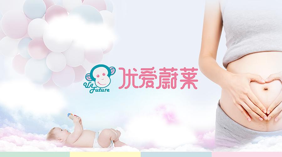 优爱蔚莱- 母婴