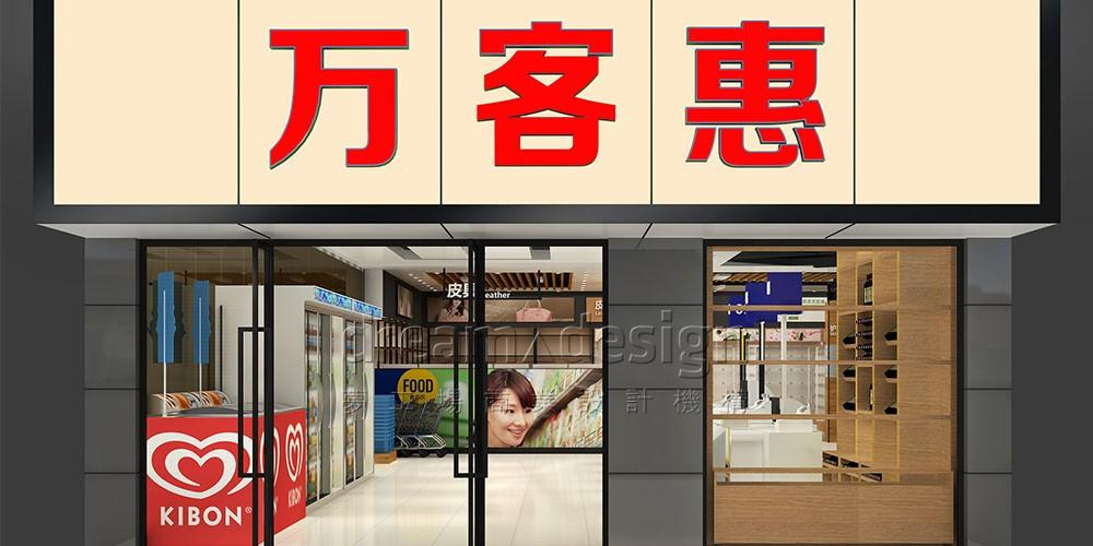 万客惠-超市