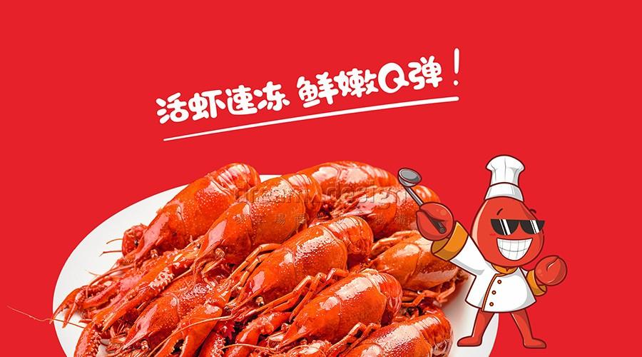 虾撩撩-食品