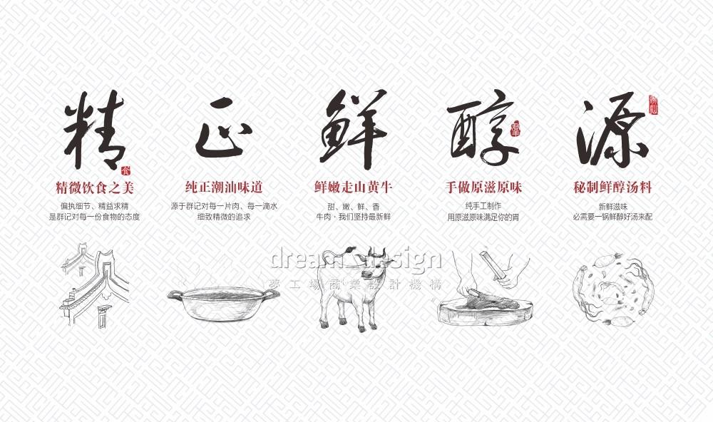 群记潮汕牛肉火锅设计效果图