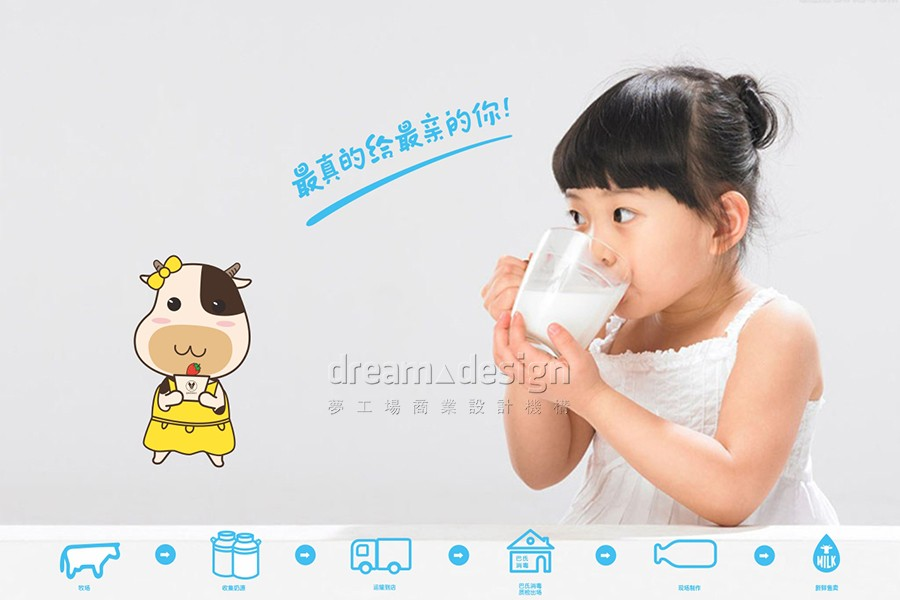 萫草原真鲜奶店面设计图2